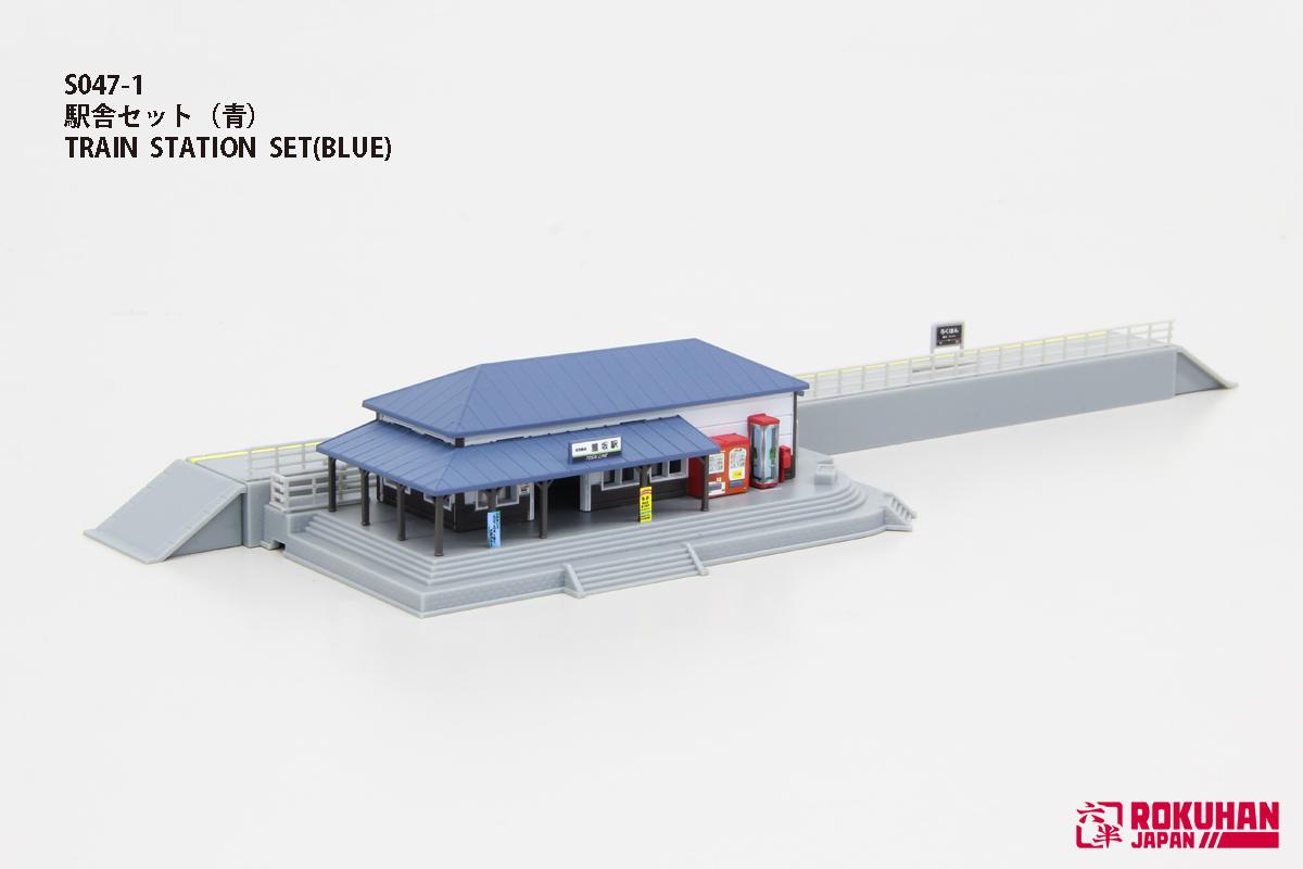 S047-1 駅舎セット(青)